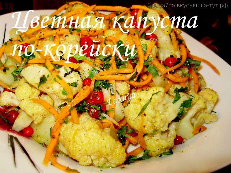 Овощи по корейски цветная капуста фасоль