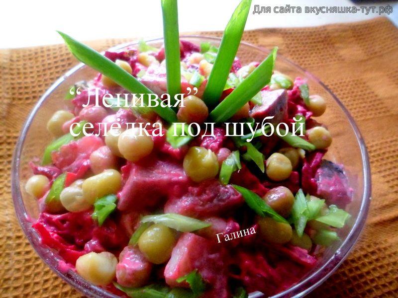 Салат под шубой ленивый рецепт