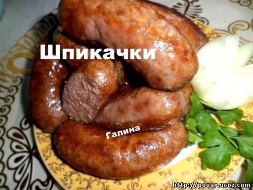 шпикачки в духовке рецепт с фото