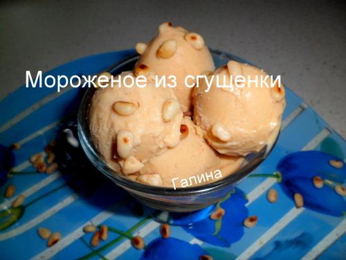 Рецепты мороженое из сгущенки в домашних условиях 280