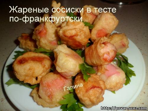 Сосиски в тесте пошаговый рецепт жареные