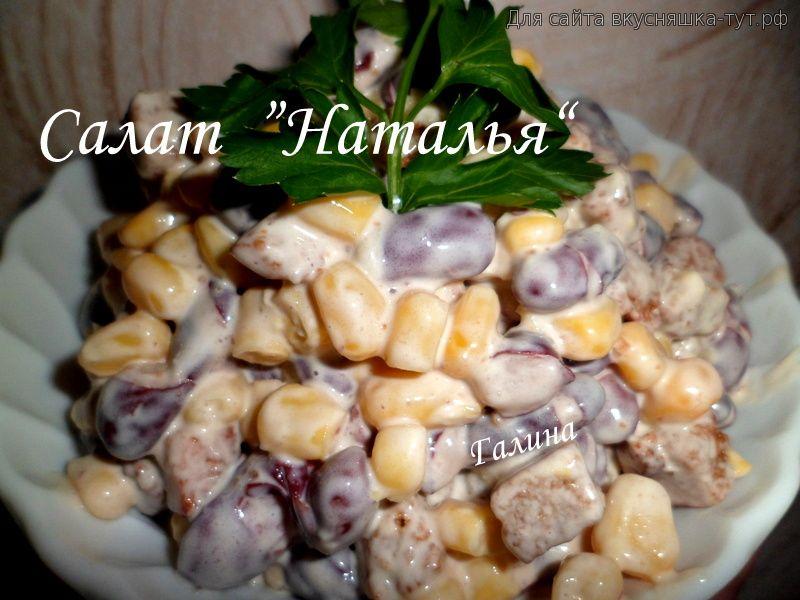 Салат из кукурузы и фасоли с сухариками рецепт с очень вкусный с