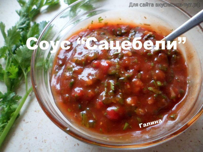 Соус сацебели рецепт с фото