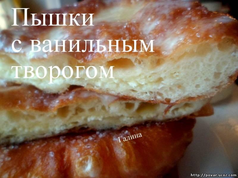 Рецепт пышки на сметане в духовке рецепт