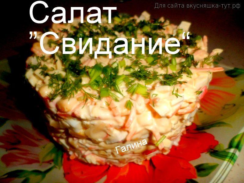 Рецепт салата встреча