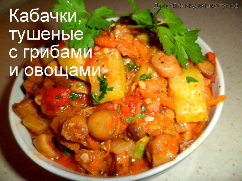 Кабачки тушеные с овощами в духовке пошаговый рецепт с фото