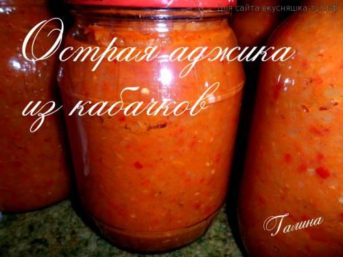 Как сделать аджику из кабачков и помидор 488