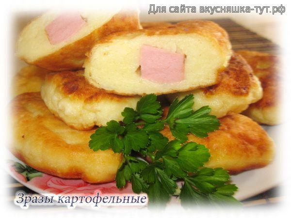 Картофельные зразы из пюре рецепт с фото